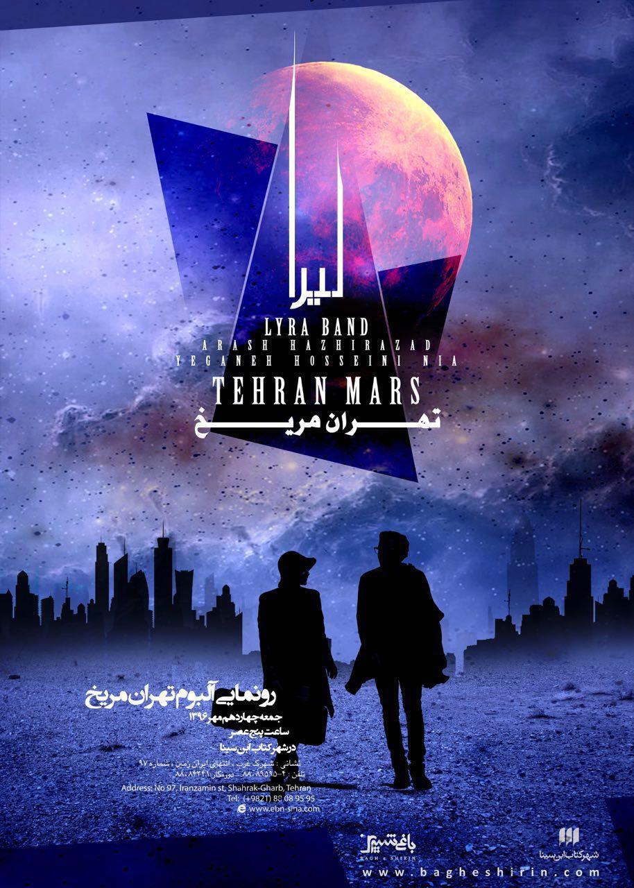 Tehran Mars Album